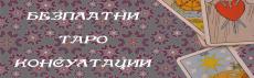 Гледане на карти - Таро